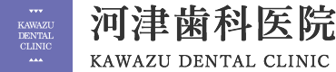 河津歯科医院 KAWAZU DENTAL CLINIC